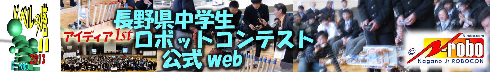長野県中学生ロボコン