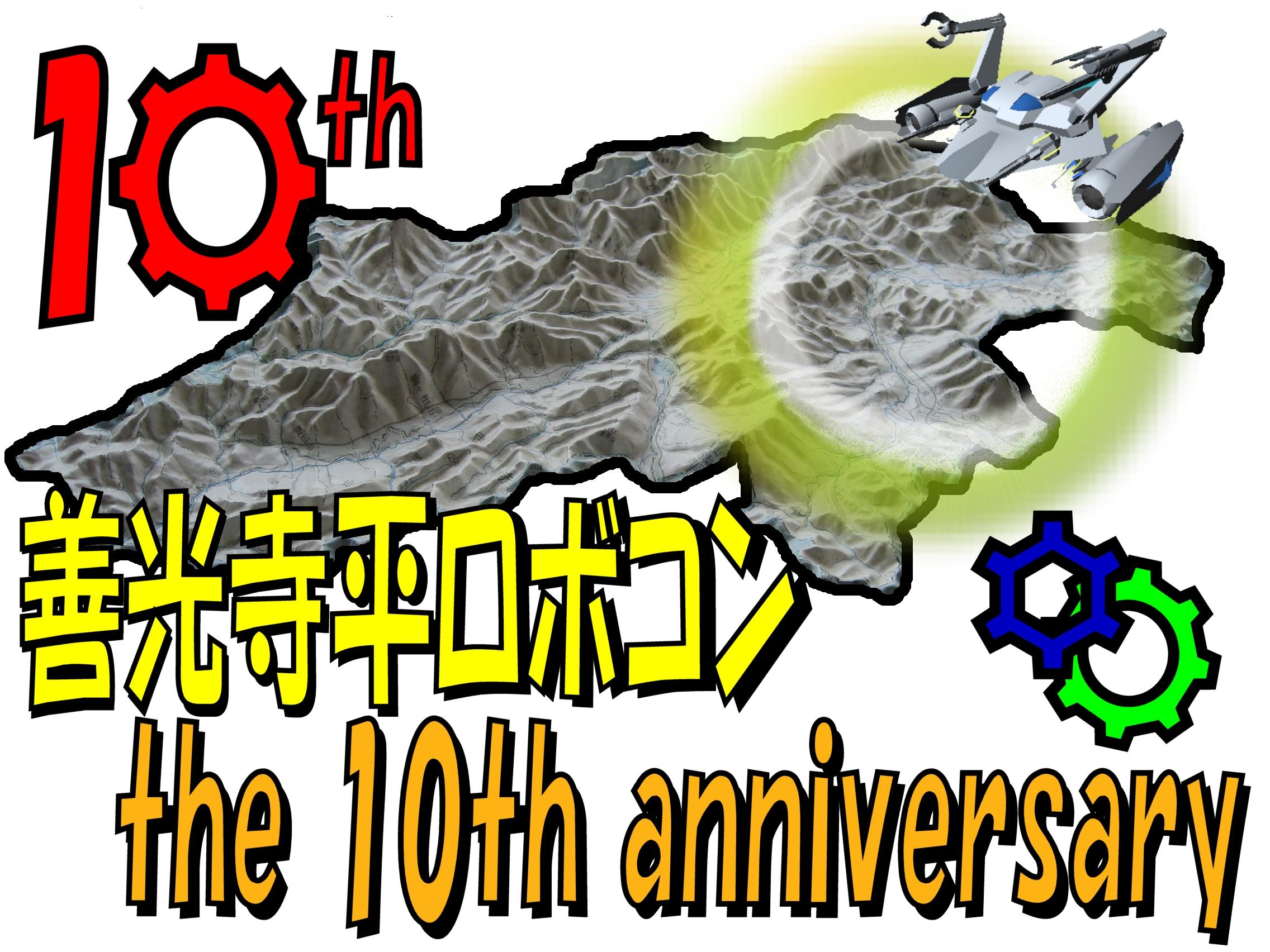 第10回 善光寺平ロボコン