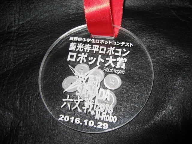 メダル ロボット大賞