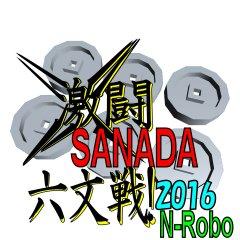 激闘 SANADA六文戦!2016 ロゴマーク